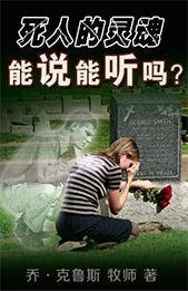 死人的灵魂能说能听吗?