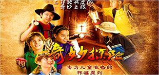 奇妙探险儿童系列(AA)