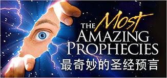 最奇妙的圣经预言(MAP)