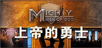 上帝的勇士(MMOG)