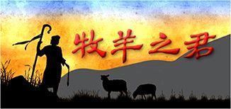 牧羊之君(TSK)
