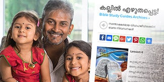 AF Study Guides Now in Malayalam