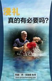浸礼——真的有必要吗?