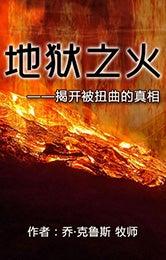 地狱之火——揭开被扭曲的真相