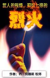 人的残烛,抑或上帝的烈火