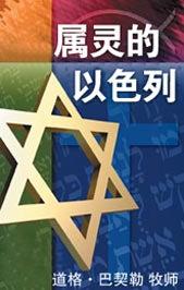 属灵的以色列人